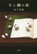 【中古】 羊と鋼の森 /宮下奈都(著者) 【中古】afb
