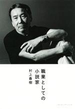 【中古】 職業としての小説家 SWITCH LIBRARY/村上春樹(著者) 【中古】afb