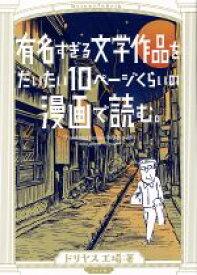 【中古】 有名すぎる文学作品をだいたい10ページくらいの漫画で読む。 トーチC/ドリヤス工場(著者) 【中古】afb