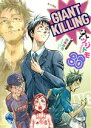 【中古】 GIANT KILLING(36) モーニングKC/ツジトモ(著者),綱本将也(その他) 【中古】afb