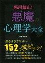 【中古】 悪用禁止! 悪魔の心理学大全 /齊藤勇 【中古】afb