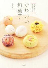 【中古】 道具なしで始められる かわいい和菓子 講談社のお料理BOOK/ユイミコ(著者) 【中古】afb