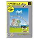 【中古】 塊魂 PS2 the Best(再販) /PS2 【中古】afb