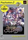 【中古】 魔界戦記ディスガイア PlayStation2 the Best(再販) /PS2 【中古】afb