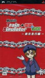 【中古】 モバイルトレインシミュレーター+電車でGO!東京急行編 /PSP 【中古】afb