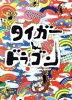 【中古】afbタイガー&ドラゴンDVD−BOX/長瀬智也,岡田准一,宮藤官九郎(脚本)