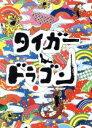 【中古】 タイガー&ドラゴン DVD−BOX /長瀬智也,岡田准一,宮藤官九郎(脚本) 【中古】afb