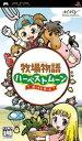 【中古】 牧場物語 ハーベストムーン ボーイ&ガール /PSP 【中古】afb