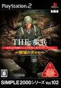 【中古】 THE 歩兵 戦場の犬たち SIMPLE 2000シリーズVOL.102 /PS2 【中古】afb