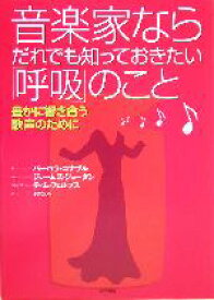 【中古】 音楽家ならだれでも知っておきたい「呼吸」のこと 美しく豊かな歌声のために /バーバラコナブル(著者),小野ひとみ(訳者) 【中古】afb
