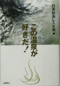【中古】 この温泉が好きだ! /日本秘湯に入る会(編者) 【中古】afb
