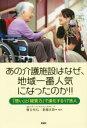 【中古】 あの介護施設はなぜ、地域一番人気になったのか!! 「想い」と「経営力」で進化する17法人 /糠谷和弘(著者…