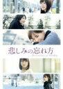 【中古】 悲しみの忘れ方 Documentary of 乃木坂46 Blu−ray スペシャル・エディション(Blu−ray Disc) /乃…