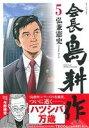 【中古】 会長島耕作(5) モーニングKC/弘兼憲史(著者) 【中古】afb