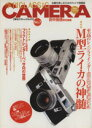 【中古】 季刊クラシックカメラ(No.7) 双葉社スーパームック/趣味・就職ガイド・資格(その他) 【中古】afb