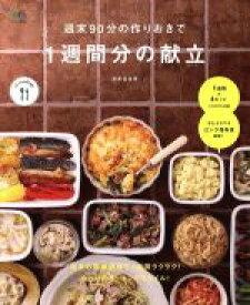 【中古】 週末90分の作りおきで1週間分の献立 エイムックei cooking/?出版社(その他) 【中古】afb