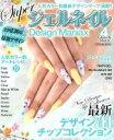 【中古】 Superジェルネイル Design Maniax Gloss&Matte TATSUMI MOOK/実用書(その他) 【中古】afb