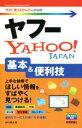 【中古】 Yahoo!基本&便利技 今すぐ使えるかんたんmini/Ayura(著者) 【中古】afb