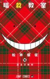 【中古】 暗殺教室(16) ジャンプC/松井優征(著者) 【中古】afb
