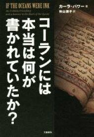 【中古】 コーランには本当は何が書かれていたか? /カーラ・パワー(著者),秋山淑子(訳者) 【中古】afb