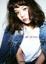 【中古】 長澤メイ MY CLOTHES,MY STYLE /長澤メイ(著者) 【中古】afb