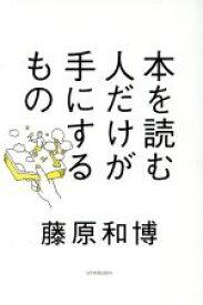 【中古】 本を読む人だけが手にするもの /藤原和博(著者) 【中古】afb