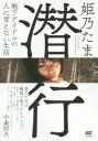 【中古】 潜行 地下アイドルの人に言えない生活 /姫乃たま(著者) 【中古】afb