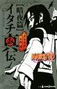 【中古】 【小説】NARUTO—ナルト— イタチ真伝 暗夜篇 JUMP j BOOKS/矢野隆(著者),岸本斉史(その他) 【中古】afb