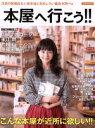 【中古】 本屋へ行こう!! 洋泉社MOOK/洋泉社(著者) 【中古】afb