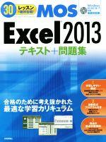 【中古】 MOS Excel2013テキスト+問題集 /本郷PC塾(著者) 【中古】afb