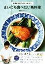 【中古】 まいにち食べたい魚料理 老舗寿司屋三代目が教える /野本やすゆき(著者) 【中古】afb