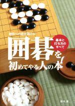 【中古】 囲碁を初めてやる人の本 基本と打ち方のすべて /福本薫(著者) 【中古】afb