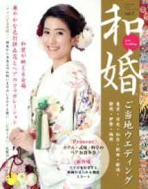 【中古】 和婚 (Vol.7) GEIBUN MOOKSNo.1020/芸文社(その他) 【中古】afb