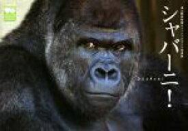 【中古】 シャバーニ! 東山動植物園オフィシャルゴリラ写真集 /東山動植物園(著者) 【中古】afb