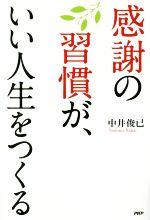 【中古】 感謝の習慣が、いい人生をつくる /中井俊已(著者) 【中古】afb