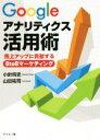 【中古】 Googleアナリティクス活用術 売上アップに貢献するBtoBマーケティング /小針将史(著者),山田祐司(著者) 【中古】afb