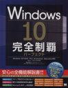 【中古】 Windows10 完全制覇パーフェクト /橋本和則(著者),さくしまたかえ(著者) 【中古】afb