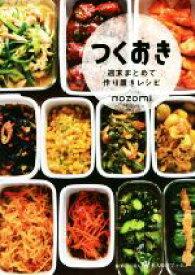 【中古】 つくおき 週末まとめて作り置きレシピ 美人時間ブック/nozomi(著者) 【中古】afb