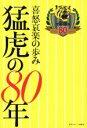 【中古】 喜怒哀楽の歩み 猛虎の80年 /日刊スポーツ新聞西日本(編者) 【中古】afb