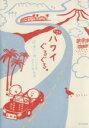【中古】 k.m.p.の、ハワイぐるぐる。 車で一周、ハワイ島オアフ島の旅 /ムラマツエリコ(著者),なかがわみどり(著者) 【中古】afb