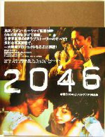 【中古】 2046 映画「2046」フォトブック完全版 /マガジンハウス(編者) 【中古】afb