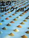 【中古】 土のコレクション ふしぎコレクション3/栗田宏一(著者) 【中古】afb