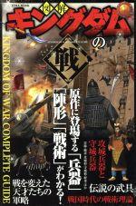 【中古】 図解 キングダムの戦 EIWA MOOK/社会・文化(その他) 【中古】afb