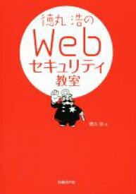 【中古】 徳丸浩のWebセキュリティ教室 /徳丸浩(著者) 【中古】afb