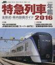 【中古】 JR特急列車年鑑(2016) イカロス・ムック/産業・労働(その他) 【中古】afb