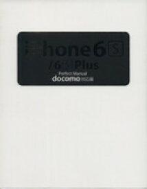 【中古】 iPhone6s/6s Plus Perfect Manual docomo対応版 /野沢直樹(著者),村上弘子(著者) 【中古】afb