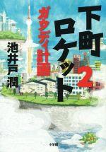 【中古】 下町ロケット(2) ガウディ計画 /池井戸潤(著者) 【中古】afb