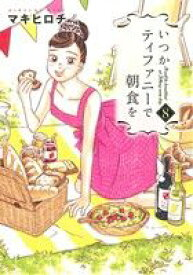 【中古】 いつかティファニーで朝食を(8) バンチC/マキヒロチ(著者) 【中古】afb