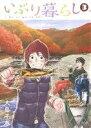 【中古】 いぶり暮らし(3) ゼノンC/大島千春(著者) 【中古】afb