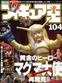 【中古】 フィギュア王(No.104) ワールド・ムック618/ワールドフォトプレス(その他) 【中古】afb